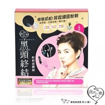 My Scheming Blackhead Removal Activated Carbon Mask Set 我的心机 黑头终结粉刺拔膜组