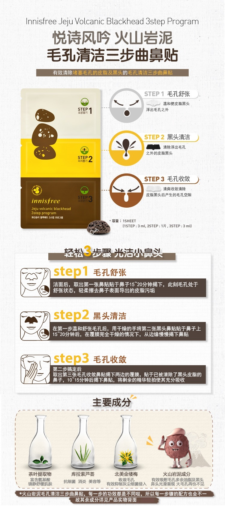 Innisfree jeju volcanic blackhead 3 step program step 3 tightens the pores in the area being treated sciox Choice Image