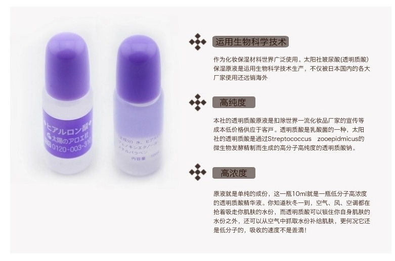 Taiyosha Hyaluronic Acid Moisturizing Liquid 太阳社玻尿酸保湿原液 ...